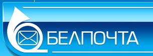 Belarus EMS Tracking